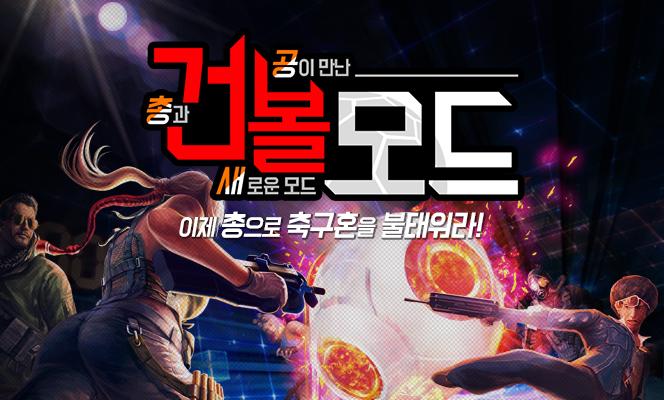 Gunball korea poster