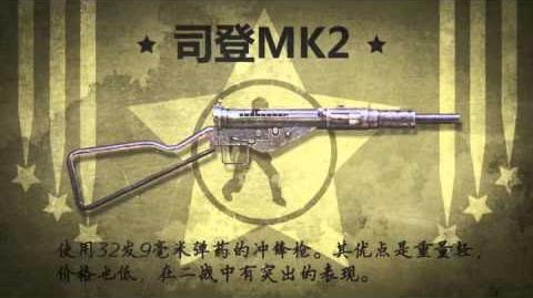 Counter-Strike Online China World War II Set B Trailer-0