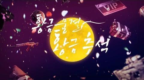 카스온라인2 9월 21일 신규 모드 (숨바꼭질-제로)