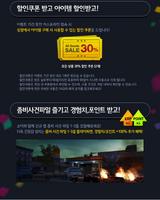 Discountcoupon poster korea