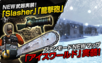 Slasher cannon iceworld japanposter