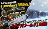 Slasher cannon iceworld japanposter