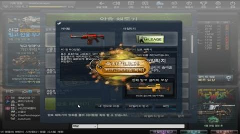 CSO 'Confirmation Decoder' Type (One Click One Gold)