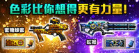 M950sepaint laserminigun poster tw