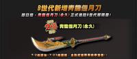 Dragonsword poster tw
