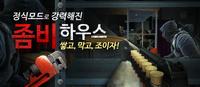 Zombiehouse reboot poster korea