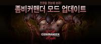 Commanderz cso2 koreaposter2