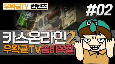 천양 카스온라인2 - 숨바꼭질 (COUNTER STRIKE ONLINE 2 - HIDE AND SEEK) 02