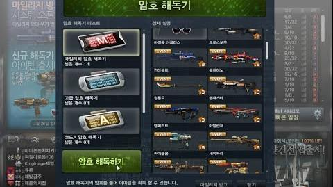 CSO Korea Code Box Renovation