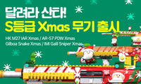Mainb 171221 newsxmaweapon