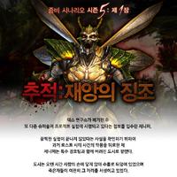 Omen korea poster