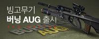 Augex poster korea
