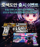 Infinityex2paint poster korea