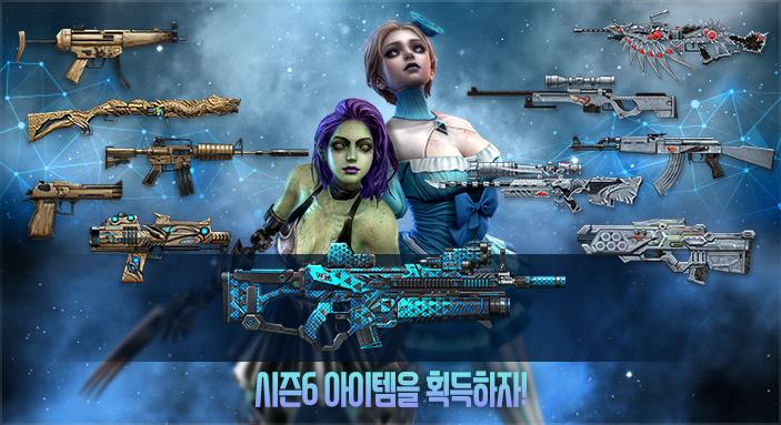 Bg season6 banner