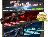 M4a1 ak47 Dragon taiwan resale poster