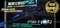 Taiwan psg1 resaleposter
