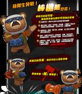 Teddy terror taiwan poster