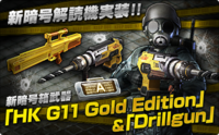 Drillgun g11g poster japan