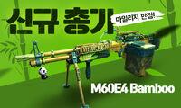 M60e4bamboo korea