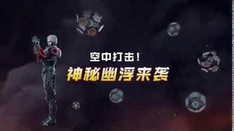 Counter-Strike Online China Trailer - Patrol Drone & New Zombie Hero Random Rule