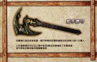 Tomahawk taiwan poster