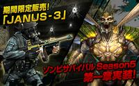 Janus3 omen jpn event