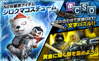 Polarcostumes battleweapons goldenkey poster jpn