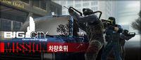 Big city vehicle escort mission korea poster