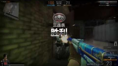 Counter-Strike Online 2 China Trailer - M9 Bayonet & Warehouse
