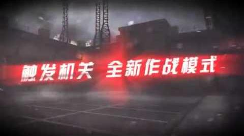 Counter-Strike Online China 《ZS Season 2 Decoy Trailer》