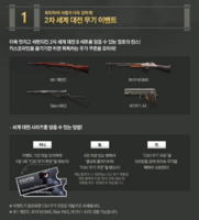 Ww2setb event korea poster