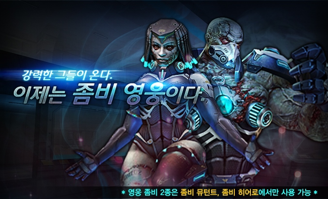 Znoid poster korea