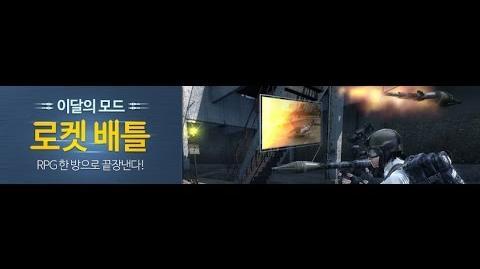 Rocket Battle (CSO2)