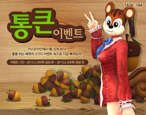ไฟล์:Squirrel costumes poster kr.jpg