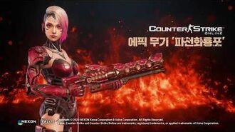 카스온라인 2020 에픽 무기 '파천화룡포' 업데이트