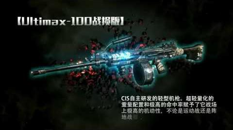 China Trailer - Blade Runebreaker & Battle ULTIMAX-100-0