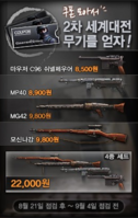 C96 mp40 mg42 mosin korea poster