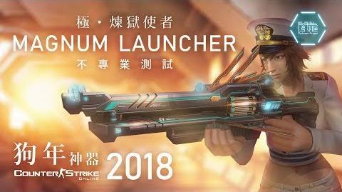 CSO KR · 2018【Magnum Launcher】test Movie