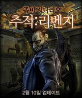 Revenge poster korea
