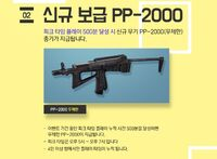 Pp2000 poster korea website