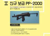 Pp2000 poster korea website