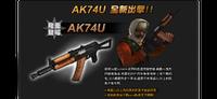 Ak74u poster taiwan