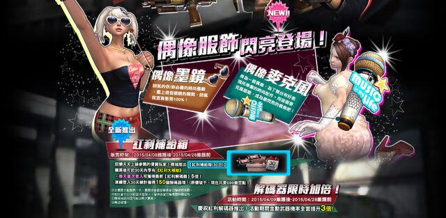 ไฟล์:Idolcostume poster taiwan.jpg