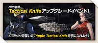 Tactical knife poster jpn