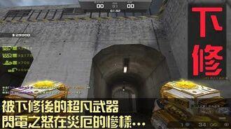 【 CSO 】新超凡武器「閃電之怒」被下修後在災厄之章的樣子。