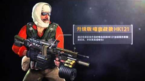 Counter-Strike Online China Trailer - HK121