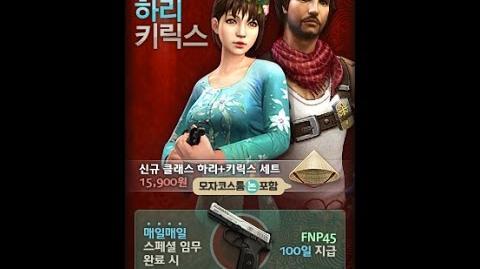 Krieg & Hạ Lý 1st look CSO KR