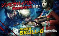 Skull6 encounter poster japan