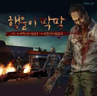 Zombiecasefile poster korea