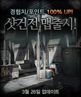 Traingarage poster korea
